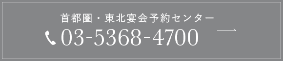 首都圏・東北宴会予約センター 03-5368-4700
