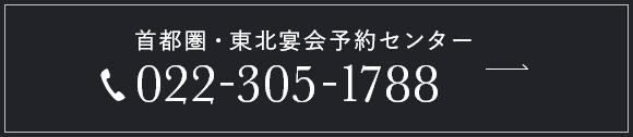 首都圏・東北宴会予約センター 022-305-1788