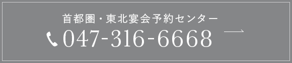 首都圏・東北宴会予約センター 047-316-6668
