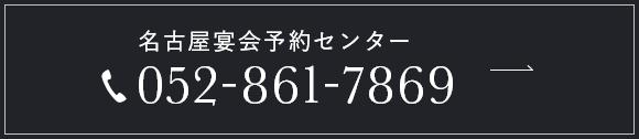 名古屋宴会予約センター 052-861-7869