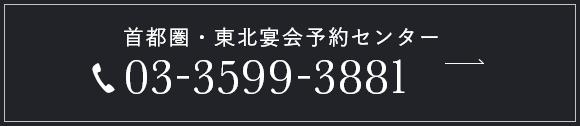 首都圏・東北宴会予約センター 03-3599-3881