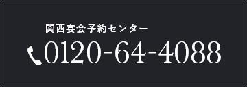 関西宴会予約センター 0120-64-4088