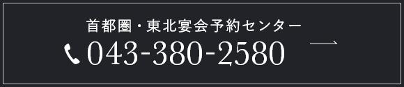 首都圏・東北宴会予約センター 043-380-2580