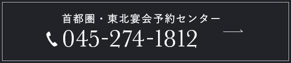 首都圏・東北宴会予約センター 045-274-1812