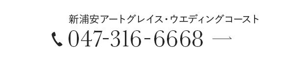 新浦安アートグレイス・ウエディングコースト 047-316-6668