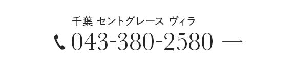 セントグレース ヴィラ 043-380-2580