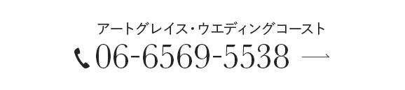 アートグレイス・ウエディングコースト 06-6569-5538