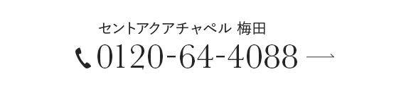 セントアクアチャペル 梅田 0120-64-4088