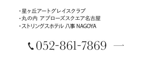 ・星ヶ丘 アートグレイスクラブ ・セントグレース アクアガーデン(セントグレース大聖堂) ・アプローズスクエア NAGOYA ・サー ウィンストン ホテル 052-861-7869