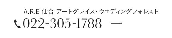 A.R.E 仙台 アートグレイス・ウエディングフォレスト 022-305-1788