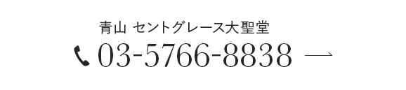 青山  セントグレース大聖堂 03-5766-8838