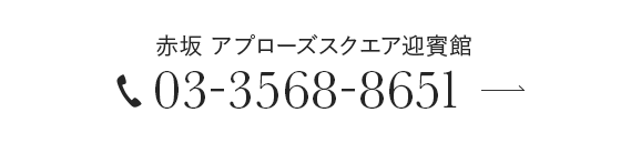 赤坂 アプローズスクエア迎賓館 03-3568-8651