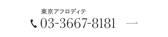 東京 アフロディテ 03-3667-8181