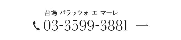台場 パラッツォ エ マーレ 03-3599-3881