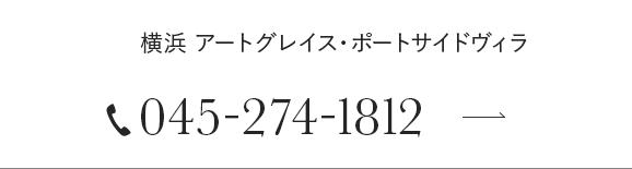 横浜 アートグレイス・ポートサイドヴィラ 伊勢山ヒルズ 045-274-1812