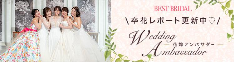 Wedding Ambassador 花嫁アンバサダー