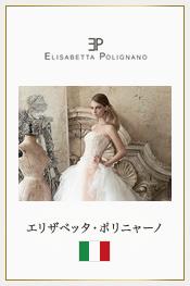 Elizabetta Polignano