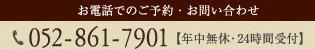 お電話でのご予約・お問い合わせ[052-861-7901]