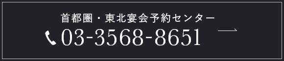 首都圏・東北宴会予約センター 03-3568-8651
