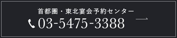 首都圏・東北宴会予約センター 03-5475-3388