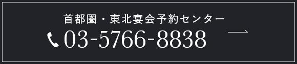 首都圏・東北宴会予約センター 03-5766-8838