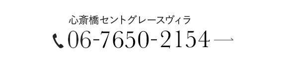 心斎橋セントグレースヴィラ 06-6535-8538