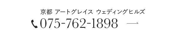 京都 アートグレイス ウェディングヒルズ 075-762-1898