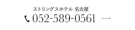 ストリングスホテル 名古屋 052-589-0561