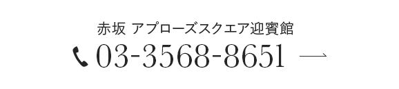 赤坂アプローズスクエア迎賓館 03-3568-8651
