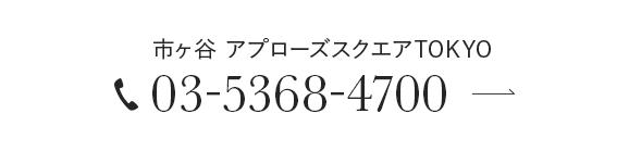 市ヶ谷 アプローズスクエアTOKYO 03-5368-4700