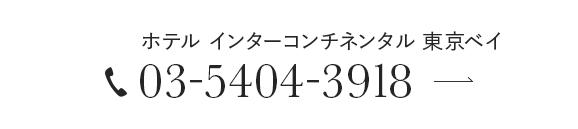 ホテル インターコンチネンタル 東京ベイ 03-5404-3918
