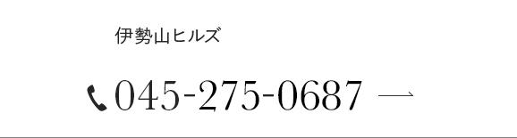 伊勢山ヒルズ 045-275-0687