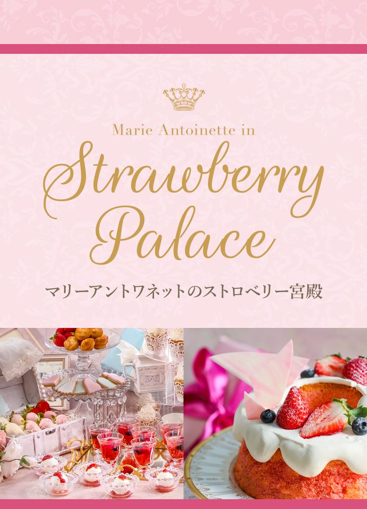 プリンセスデザートブッフェ~マリーアントワネットのストロベリー宮殿~ | アートグレイス・ウエディングコースト