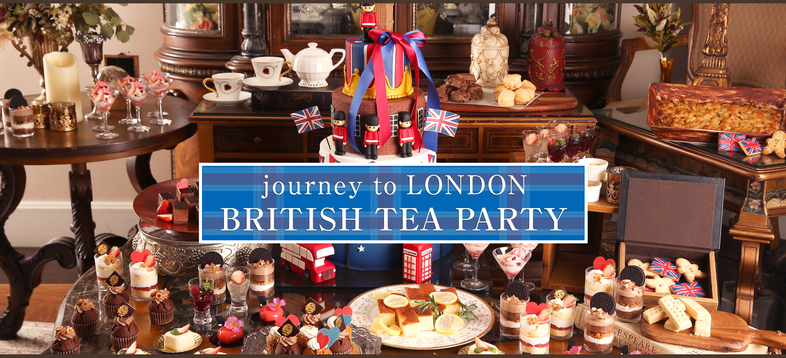BRITISH TEA PARTY | 京都 アートグレイス ウェディングヒルズ