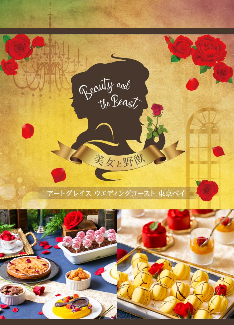 美女と野獣のデザートブッフェ | アートグレイス ウエディングコースト 東京ベイ