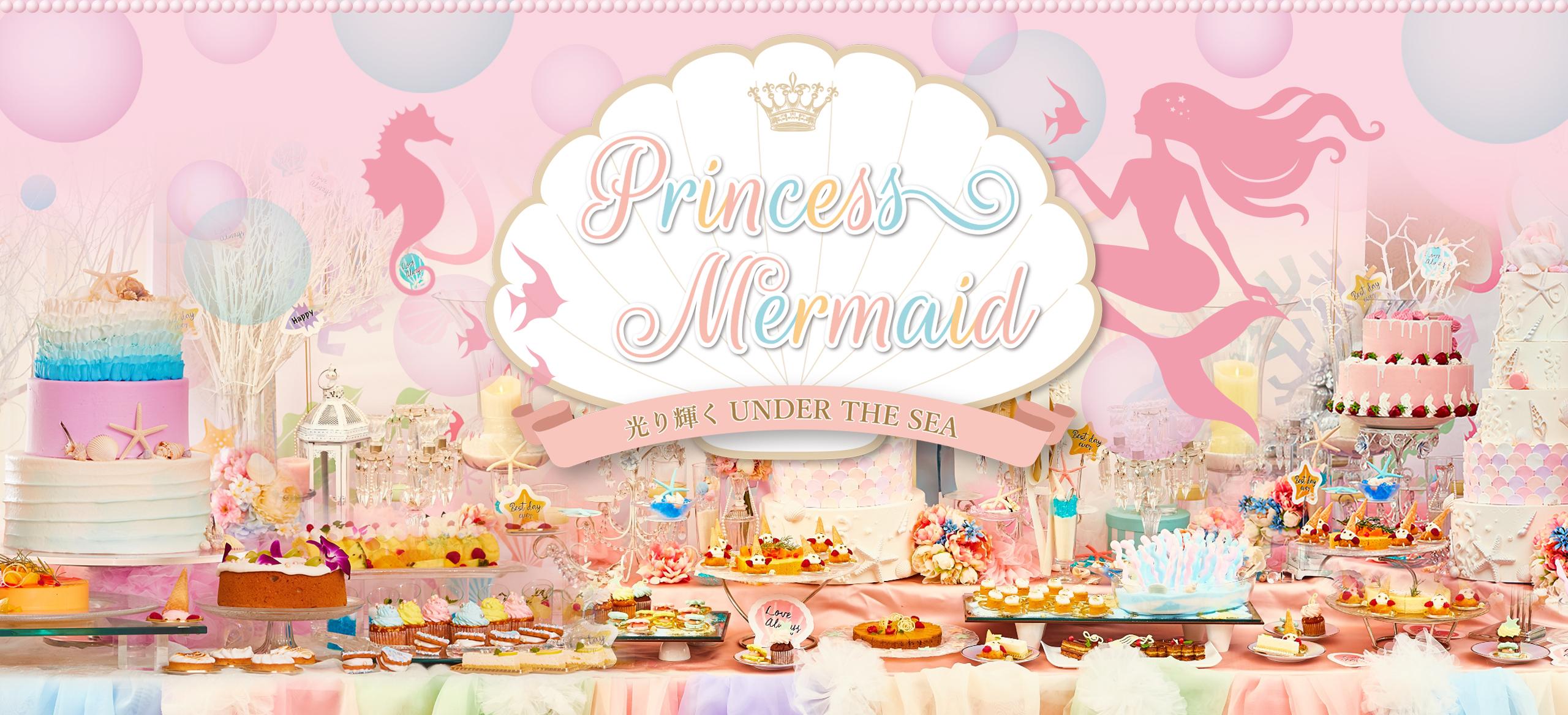 プリンセス マーメイド~光り輝くUNDER THE SEA~ | アートグレイス ウエディングフォレスト