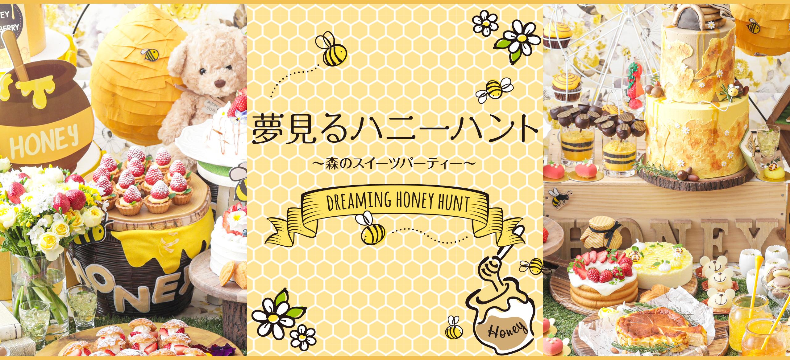 夢見るハニーハント 〜森のスイーツパーティー〜 | アートグレイス ウエディングコースト 東京ベイ