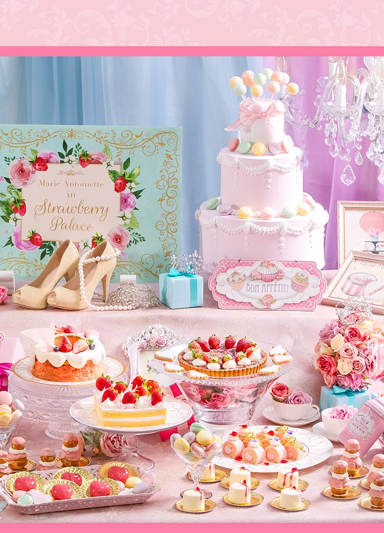 マリーアントワネットのストロベリー宮殿 ~sweets jewely~ | 横浜 アートグレイス・ポートサイドヴィラ