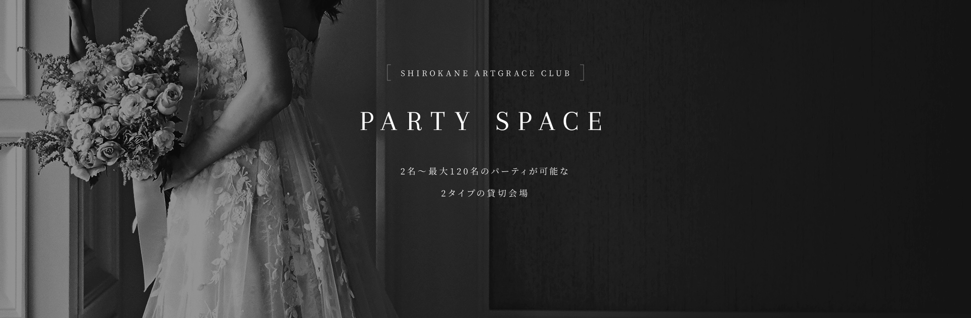 PARTY SPACE 2名~最大120名のパーティが可能な2タイプの貸切会場