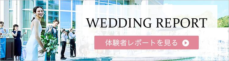 WEDDING REPORT 体験者レポート